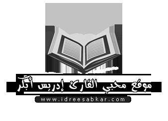 تسجيلات ليالي رمضان 1432 || للقارئ إدريس أبكر